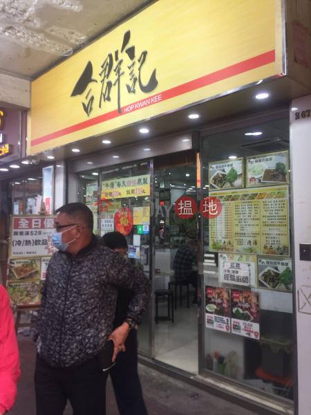 267 To Kwa Wan Road (267 To Kwa Wan Road) To Kwa Wan|搵地(OneDay)(1)