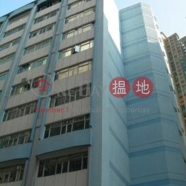 建業中心,長沙灣, 九龍