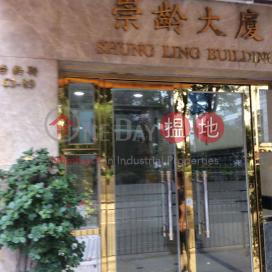 Shung Ling Building Block A|崇齡大廈A座