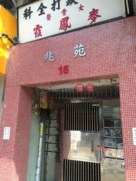 兆苑 (Siu Yuen House) 大圍|搵地(OneDay)(2)