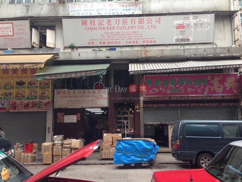 兆豐大廈 (Shiu Fung Building) 油麻地|搵地(OneDay)(1)