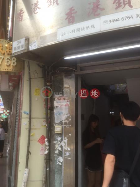 34 Wuhu Street (34 Wuhu Street) Hung Hom|搵地(OneDay)(2)