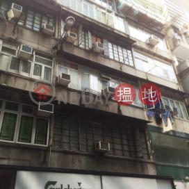 耀華街26號,銅鑼灣, 香港島