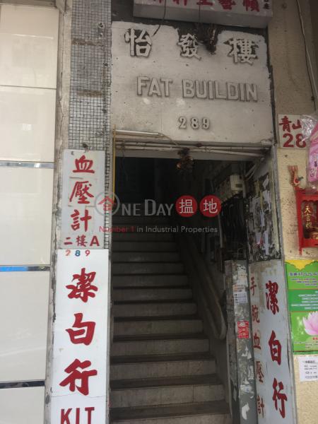 E Fat Building (E Fat Building) Cheung Sha Wan|搵地(OneDay)(2)