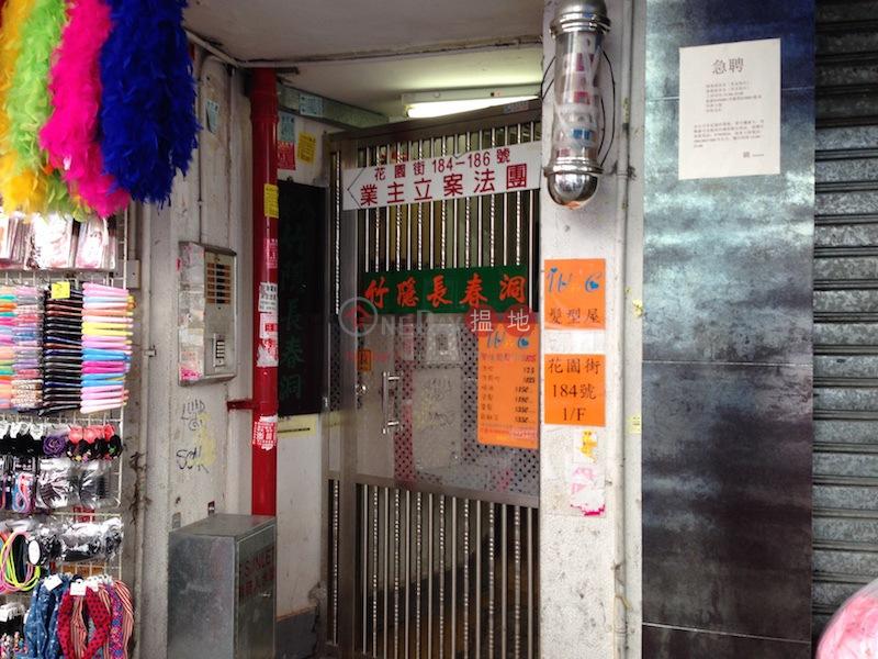 花園街184-186號 (184-186 Fa Yuen Street ) 太子|搵地(OneDay)(1)