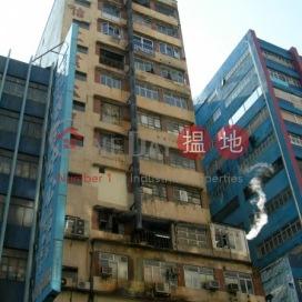 Tak Sing Industrial Building|德信工業大廈