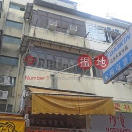San Hong Street 19|新康街19號