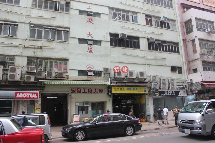 宏發工廠大廈 (Van Fat Factory Building) 新蒲崗|搵地(OneDay)(2)