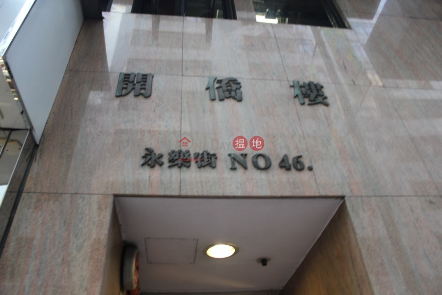 46 Wing Lok Street (46 Wing Lok Street) Sheung Wan|搵地(OneDay)(2)