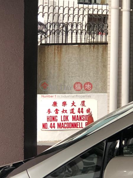 Hong Lok Mansion (Hong Lok Mansion) Central Mid Levels|搵地(OneDay)(1)