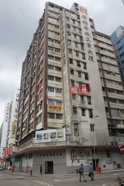 華衛工貿中心 (Wah Wai Industrial Centre) 火炭|搵地(OneDay)(1)