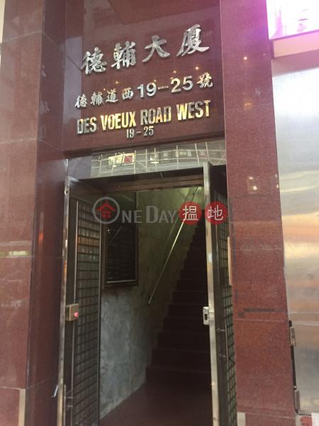 Des Voeux Building (Des Voeux Building) Sheung Wan|搵地(OneDay)(3)
