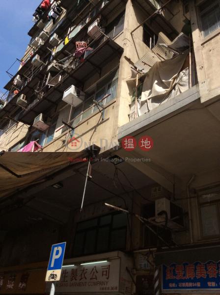 46 Fuk Wa Street (46 Fuk Wa Street) Sham Shui Po|搵地(OneDay)(2)