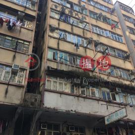 福榮街571號,長沙灣, 九龍