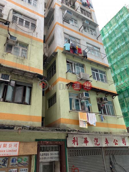 26A MING LUN STREET (26A MING LUN STREET) To Kwa Wan 搵地(OneDay)(1)