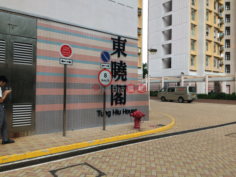 東旭苑 東曉閣 (Tung Yuk Court Tung Hiu House) 筲箕灣|搵地(OneDay)(3)