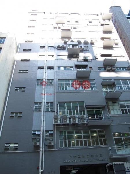 嘉士亞洲工業大廈 (Kras Asia Industrial Building) 觀塘|搵地(OneDay)(2)