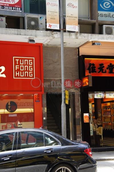 Tung Fai Building (Tung Fai Building ) Tsim Sha Tsui|搵地(OneDay)(2)