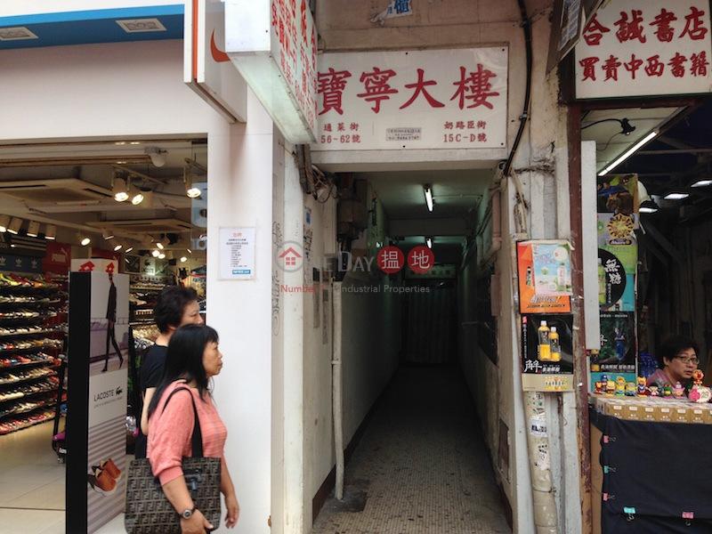 寶寧大樓 (Po Ling Building) 旺角|搵地(OneDay)(1)