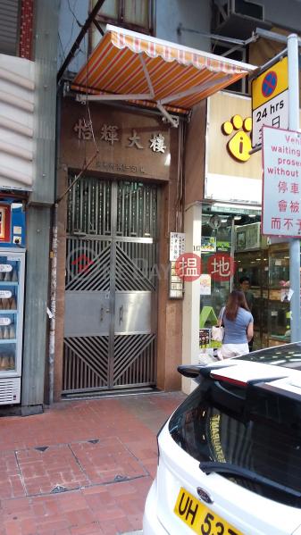 Yee Fai Building (Yee Fai Building) Mong Kok|搵地(OneDay)(1)