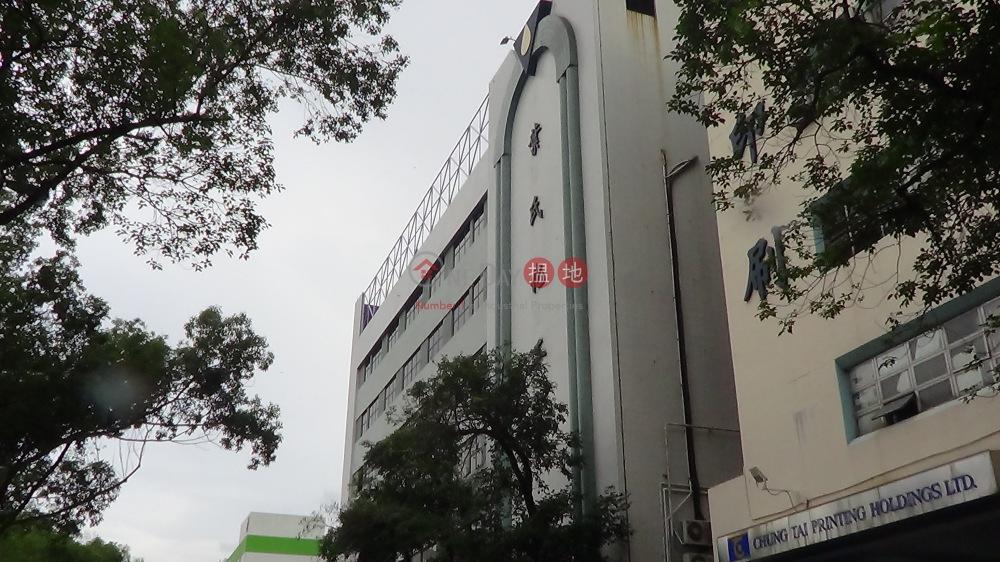 葉氏化工大厦 (Yips Hang Cheung Building) 粉嶺|搵地(OneDay)(2)