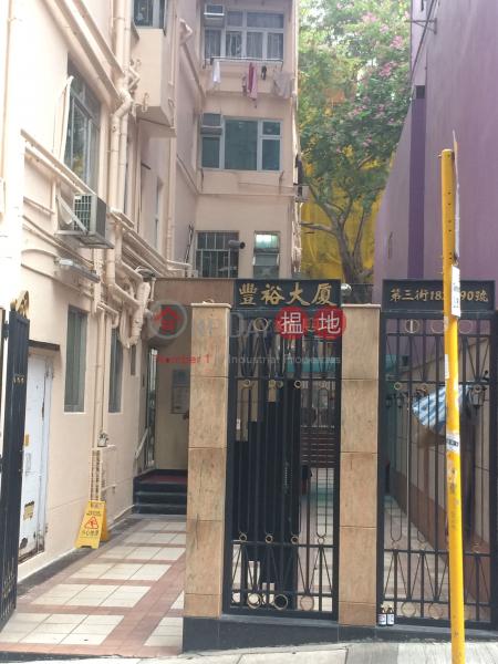 豐裕大廈 (Fung Yu Building) 西營盤|搵地(OneDay)(3)