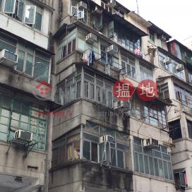 海壇街274號,深水埗, 九龍