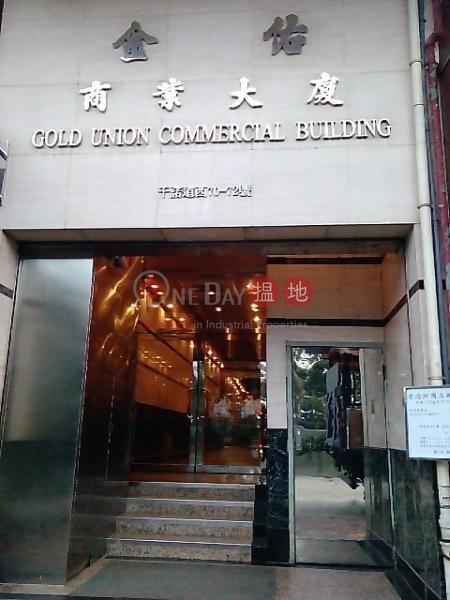 金祐商業大廈 (Gold Union Commercial Building) 上環|搵地(OneDay)(2)