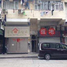 106-108 Ki Lung Street|基隆街106-108號
