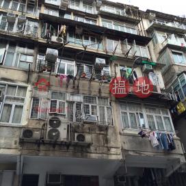 海壇街258號,深水埗, 九龍
