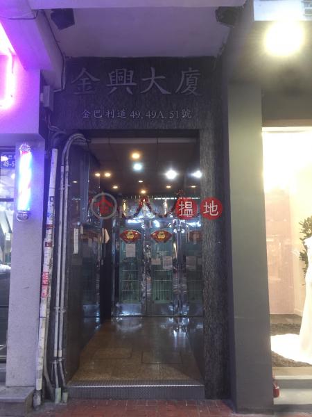 Kim Hing Mansion (Kim Hing Mansion) Tsim Sha Tsui|搵地(OneDay)(3)