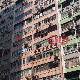 Lung Ma Building,Mong Kok, Kowloon
