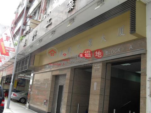 美興工業大廈 A座 觀塘區美興工業大廈(Mai Hing Industrial Building)出租樓盤 (lcpc7-05979)_0