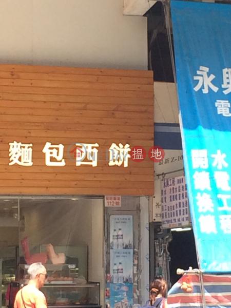衙前圍道112號 (112 NGA TSIN WAI ROAD) 九龍城 搵地(OneDay)(1)