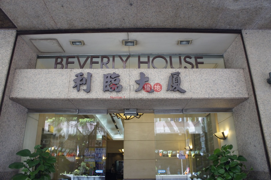 Beverly House (Beverly House) Wan Chai|搵地(OneDay)(2)