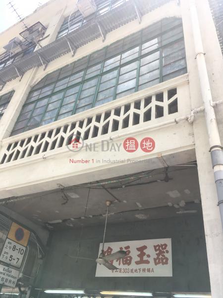 青山道303號 (303 Castle Peak Road) 長沙灣|搵地(OneDay)(1)