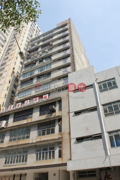 華泰工業大廈 (Wah Tai Industrial Building) 屯門|搵地(OneDay)(3)