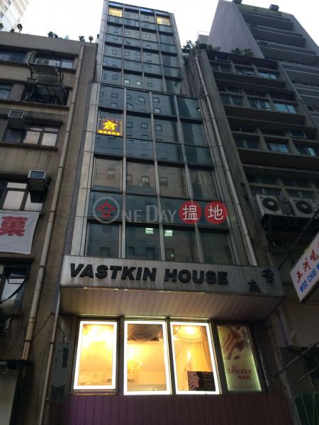 華威大廈 (Vastkin House) 上環|搵地(OneDay)(1)