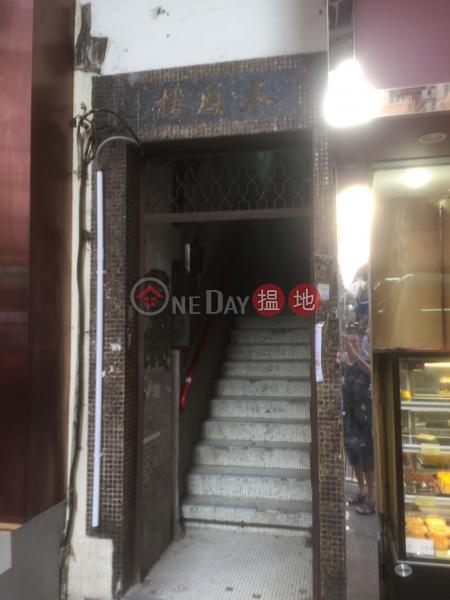 泰鳳樓 (Tai Fung House) 慈雲山|搵地(OneDay)(2)