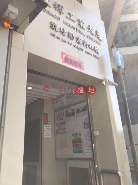 DRACO IND BLDG, Draco Industrial Building 天輝工業大廈 Rental Listings | Kwun Tong District (lcpc7-05799)