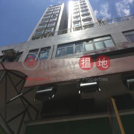 Wing Loong Building,Cheung Sha Wan, Kowloon