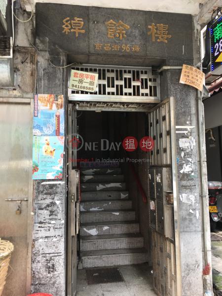 綽餘樓 (Cheuk Yiu House) 深水埗|搵地(OneDay)(3)