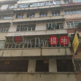 黃埔街9號,紅磡, 九龍