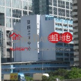 Kwai Shun Industrial Centre
