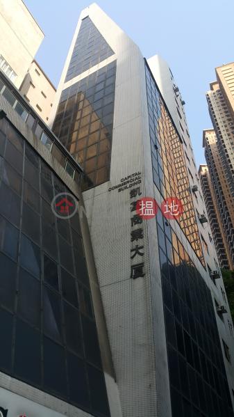 HK$ 1,515萬凱基商業大廈-灣仔區|電話: 98755238