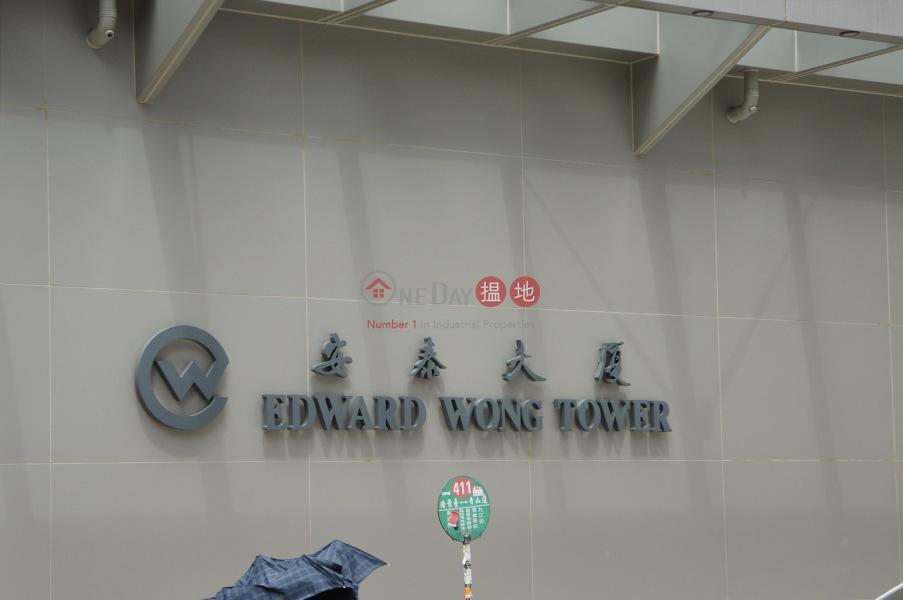 Edward Wong Group (Edward Wong Group) Cheung Sha Wan|搵地(OneDay)(3)