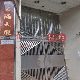 Mai Chung Mansion|美涌大廈