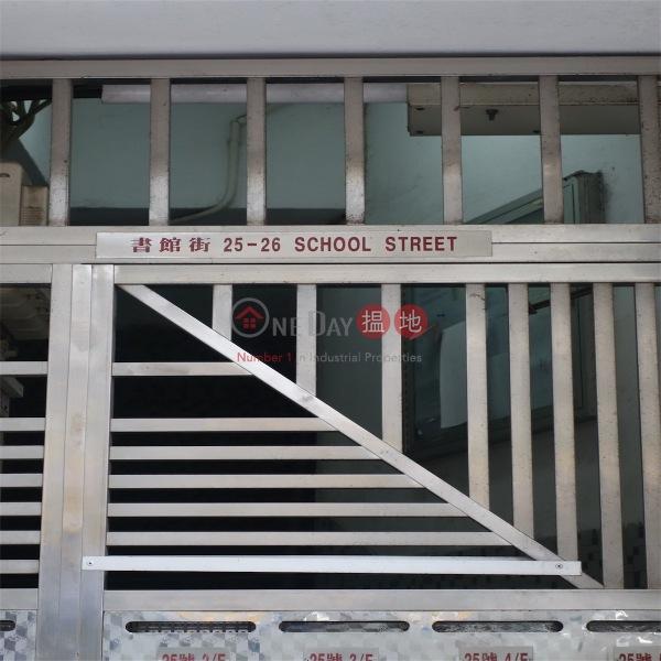 書館街25-26號 (25 School Street) 銅鑼灣|搵地(OneDay)(1)