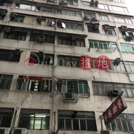 Hoi To Court,Causeway Bay,