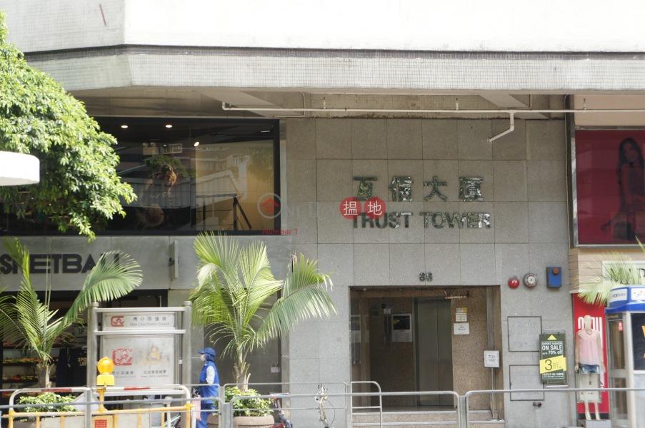 互信大廈 (Trust Tower ) 灣仔 搵地(OneDay)(2)
